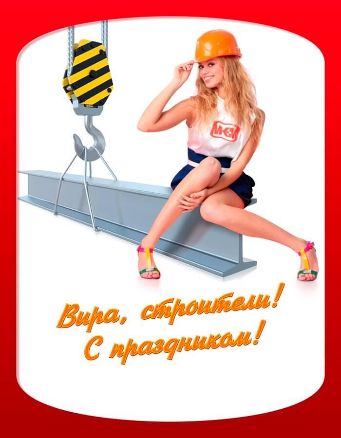 Дочери, открытка с днем строителя с девушкой
